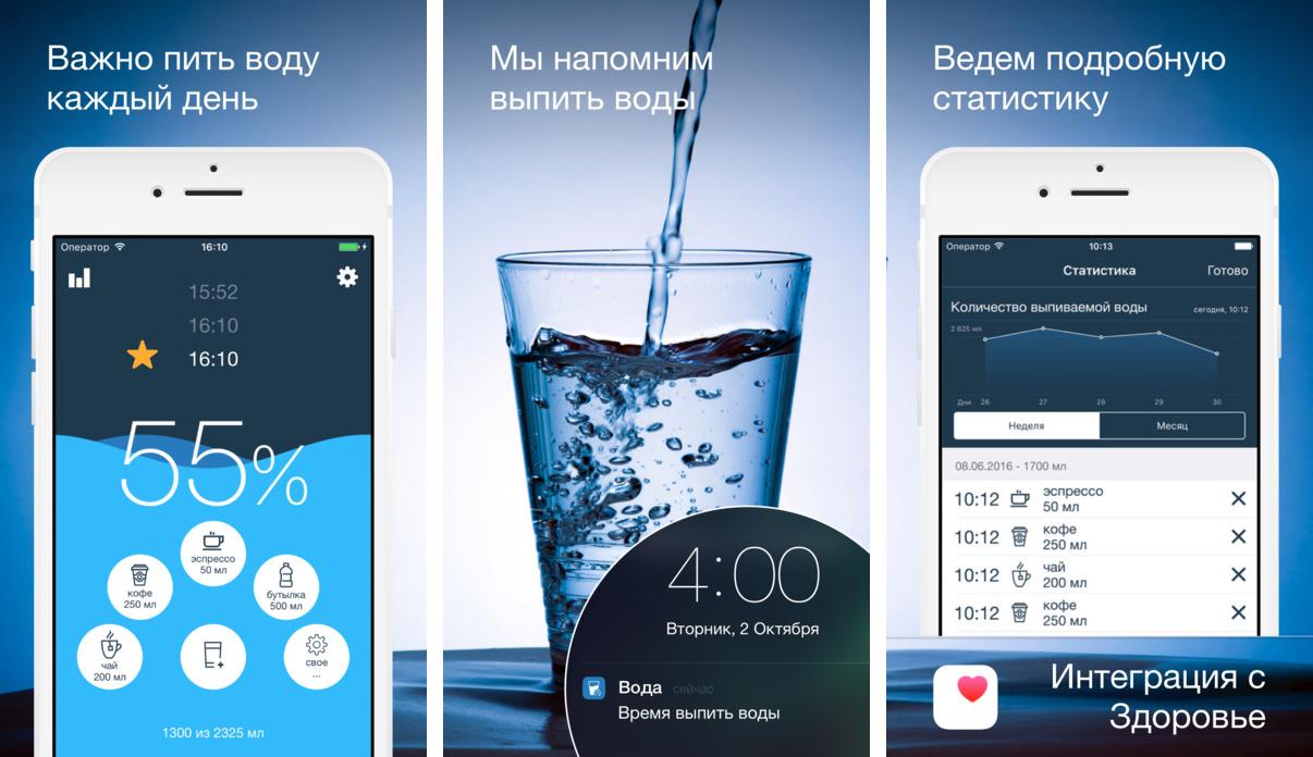 Как похудеть приложения для айфона