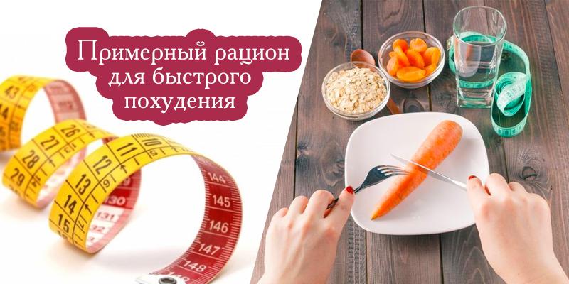 Рацион питания для быстрого похудения
