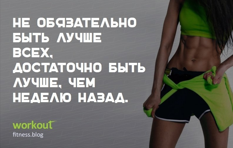 Картинки С Цитатами О Похудении. Мотивирующие картинки про похудение
