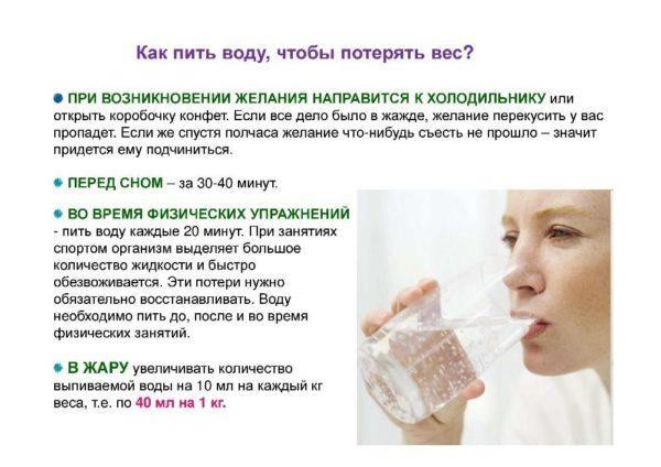 Если Начать Пить Воду Можно Похудеть. Как правильно пить воду, чтобы похудеть. Лучшая водная диета для похудения и здоровья