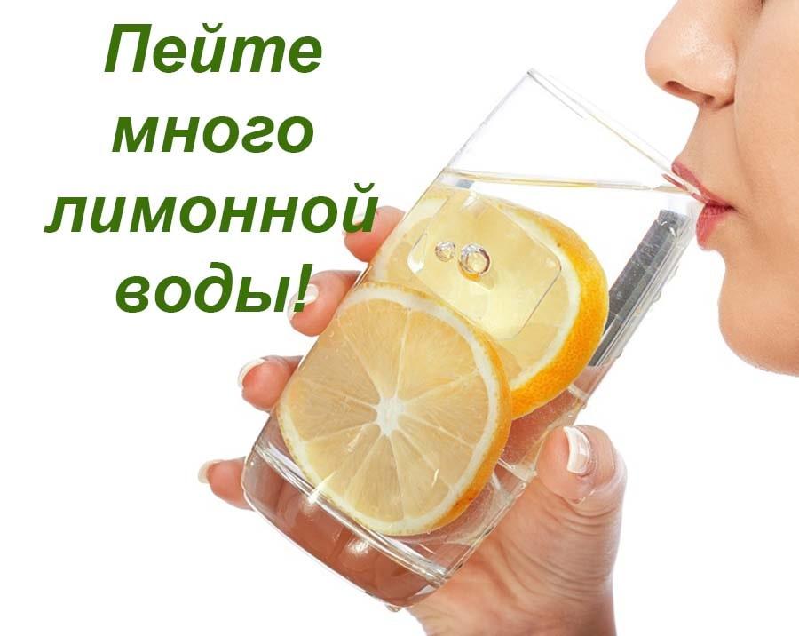 Как Похудеть Лимоном С Водой. Вода с лимоном для похудения: полезные рецепты