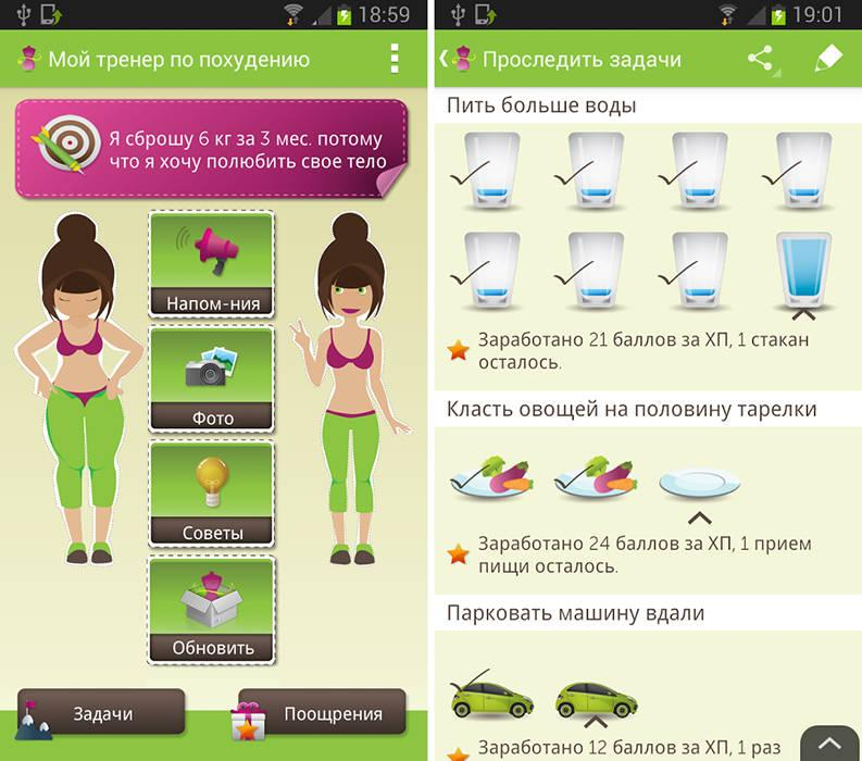 Программа на телефон похудеть